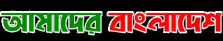 Amader Bangladesh